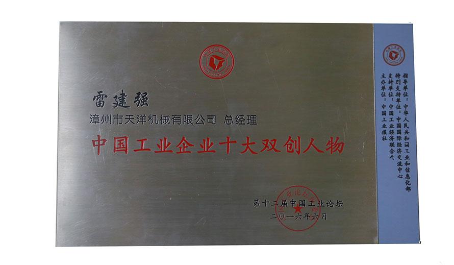 """雷建强总经理被评为""""中国工业企业十大双创人物"""