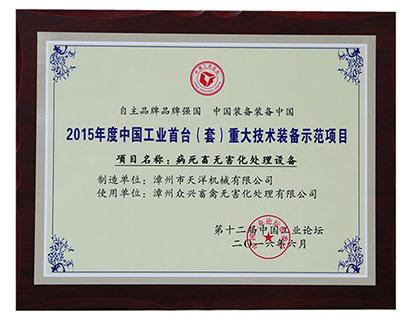 """公司设备被评为""""2015 年度中国工业首台(套)重大技术装备示范项目"""""""