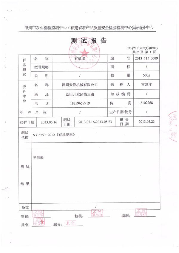 漳州市农业检验监测中心/福建省农产品质量安全检验检测中心(漳州)分中心测试报告--有机肥检测