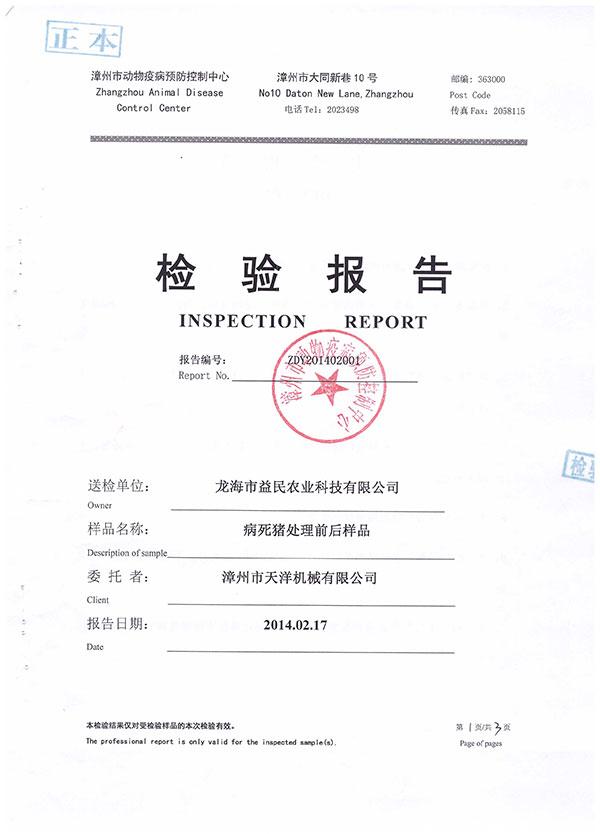 漳州市动物疫病预防控制中心乐天堂官方网站_fun88乐天堂_乐天堂fun88官网网站--病死猪处理前后样品