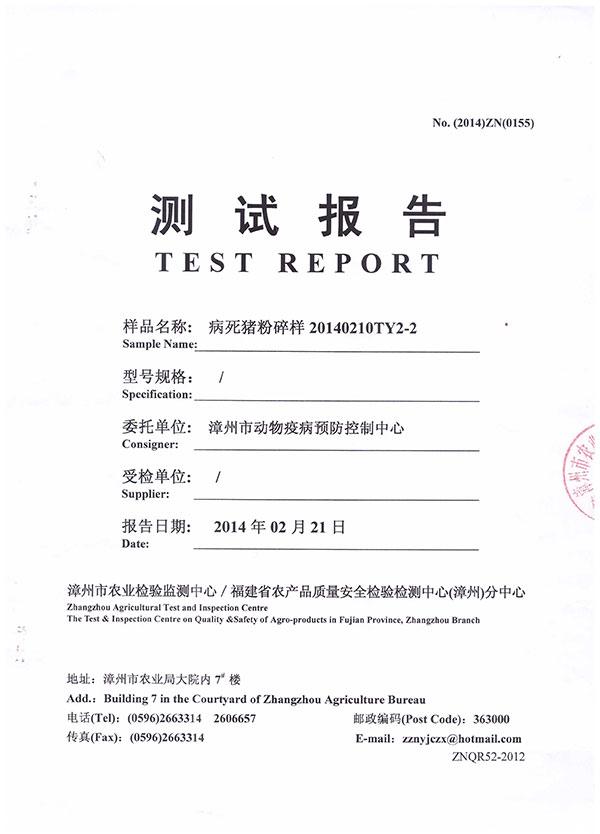 漳州市农业检验检测中心测试报告--病死猪粉碎样