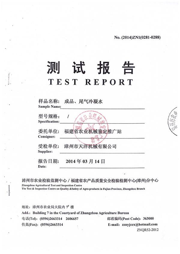 漳州市农业检验监测中心/福建省农产品质量安全检验检测中心(漳州)分中心测试报告--成品、尾气冷凝水检测