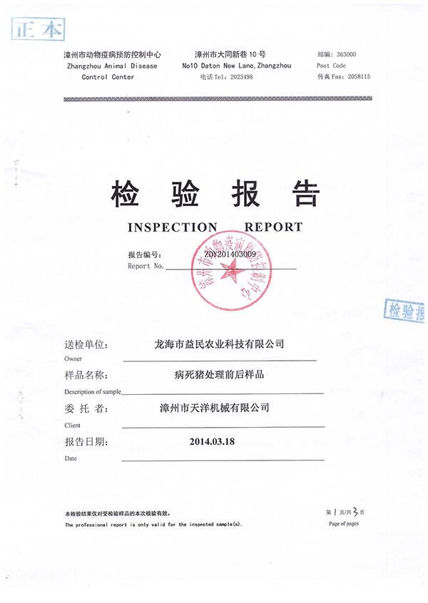漳州市动物疫病预防控制中心乐天堂官方网站_fun88乐天堂_乐天堂fun88官网网站--病死猪处理前后样本