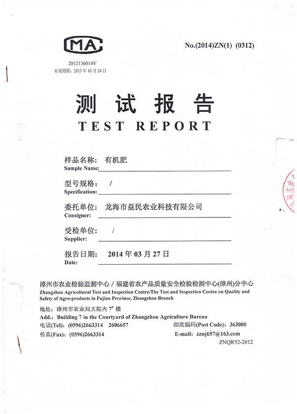 漳州市农业检验检测中心测试报告 有机肥1