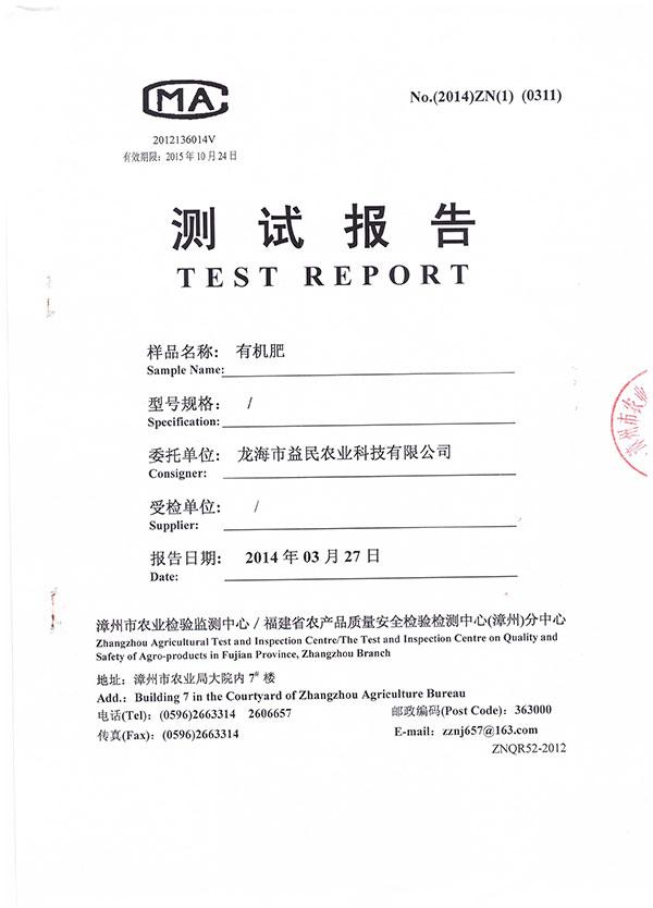 漳州市农业检验检测中心测试报告 有机肥2
