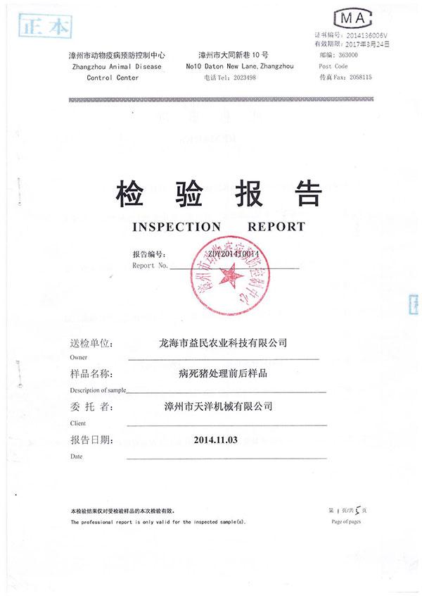 漳州市动物疫病预防控制中心乐天堂官方网站_fun88乐天堂_乐天堂fun88官网网站--病死猪处理前后样品检验