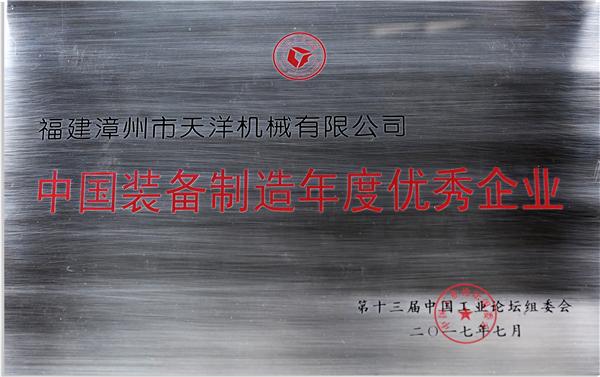 """公司被评为""""中国装备制造年度优秀企业"""""""