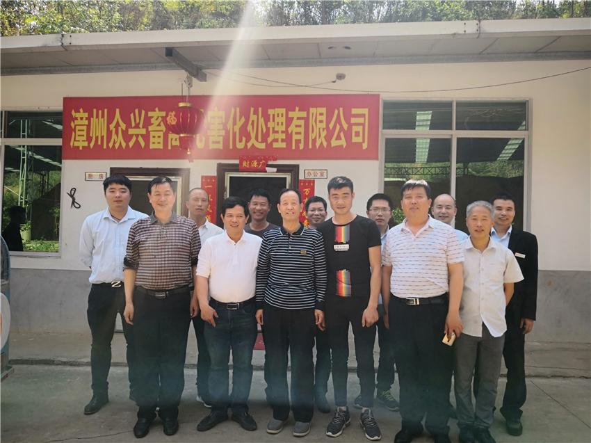 2018年3月30日陕西省农业厅原副厅长一行到漳州众兴畜禽乐天堂官方网站处理中心考察
