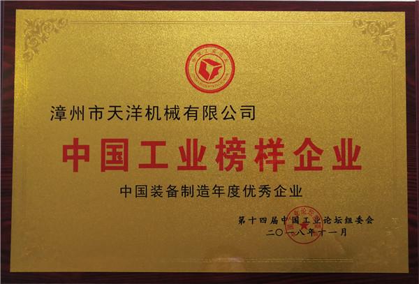 中国工业榜样企业