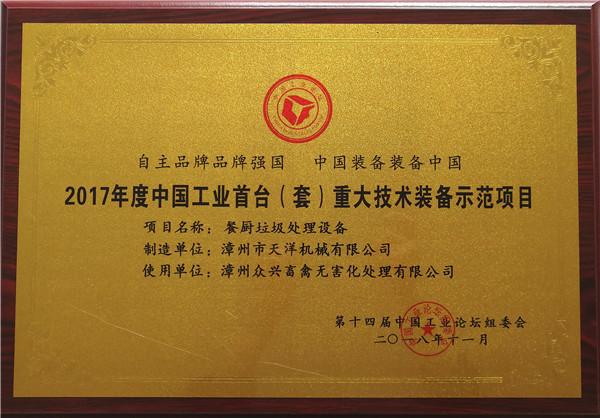 2017年度中国工业首台(套)重大技术装备示范项目