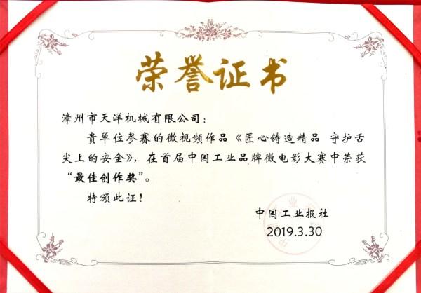 首届中国工业品牌微电影最佳创作奖