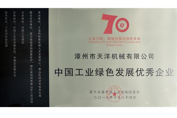 中国工业绿色发展优秀企业