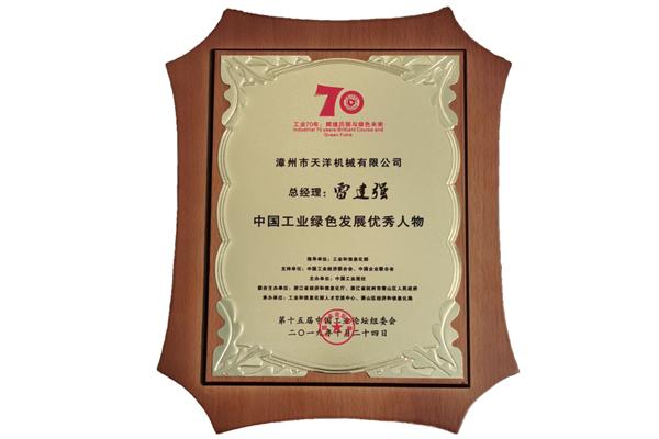 中国工业绿色发展优秀人物