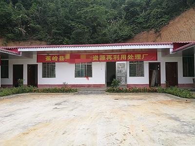 同乐城登入_官方首页蕉岭县某农业资源再利用处理厂