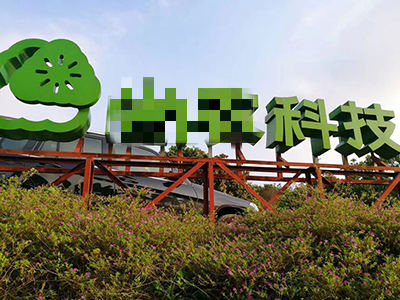 同乐城登入_官方首页惠州市某农业科技有限公司惠东分公司