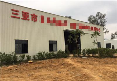 同乐城登入_官方首页三亚市某农业有机废弃物和资源化利用中心