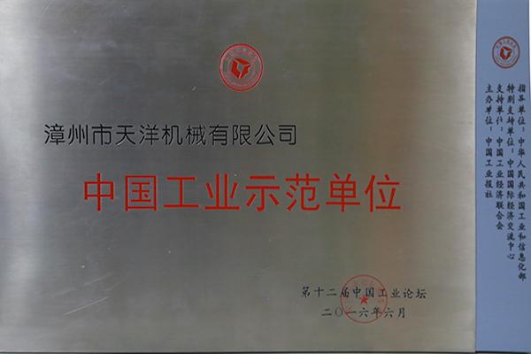 """公司被评为""""中国工业示范单位"""""""